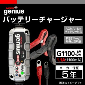 NOCO genius バッテリーチャージャー G1100 多機能充電器 送料無料|hakuraishop
