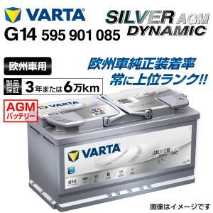 595-901-085 VARTA バッテリー SILVER Dynamic AGM G14 95A 欧州車用 新品保証付 G14|hakuraishop