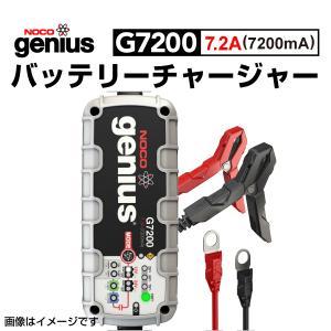 NOCO genius バッテリーチャージャー G7200 多機能充電器 送料無料 hakuraishop