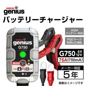 NOCO genius バッテリーチャージャー G750 多機能充電器 送料無料|hakuraishop