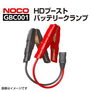 NOCO HDブーストバッテリークランプ  GBC001|hakuraishop