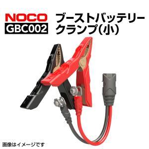 NOCO ブーストバッテリークランプ(小)  GBC002|hakuraishop