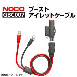 NOCO ブーストアイレットケーブル  GBC007|hakuraishop