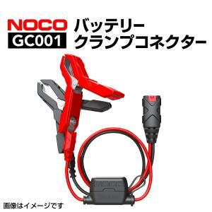 NOCO バッテリークランプコネクター  GC001|hakuraishop