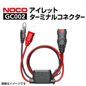 NOCO アイレットターミナルコネクター  GC002|hakuraishop
