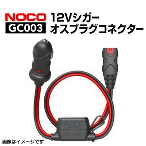 NOCO 12Vシガー オスプラグコネクター  GC003|hakuraishop