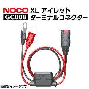 NOCO XL アイレットターミナルコネクター  GC008|hakuraishop