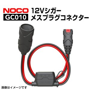 NOCO 12Vシガー メスプラグコネクター  GC010|hakuraishop