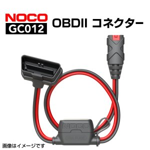 NOCO OBDII コネクター  GC012|hakuraishop