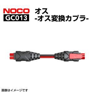NOCO オスーオス変換カプラー  GC013|hakuraishop