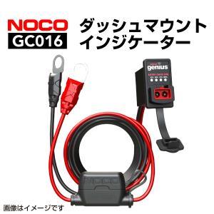 NOCO ダッシュマウントインジケーター  GC016|hakuraishop
