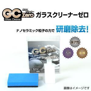 ガラスクリーナー GCzero|hakuraishop