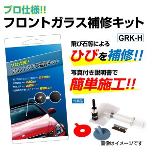 フロントガラス修理キット ひび割れ補修リペアキット GRK-H|hakuraishop