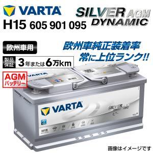 605-901-095 VARTA バッテリー SILVER Dynamic AGM H15 105A 欧州車用 新品保証付 H15|hakuraishop