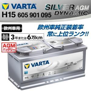 605-901-095 VARTA バッテリー SILVER Dynamic AGM H15 105A 欧州車用 新品 アウディ A4|hakuraishop