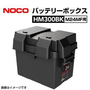 NOCO スナップトップ バッテリーボックス M24MF用 耐衝撃 HM300BK 送料無料|hakuraishop
