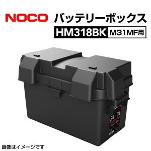 NOCO スナップトップ バッテリーボックス M31MF用 耐衝撃 HM318BK 送料無料|hakuraishop