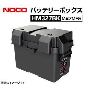 NOCO スナップトップ バッテリーボックス M27MF用 耐衝撃 HM327BK 送料無料|hakuraishop