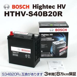 BOSCH HTHV-S40B20R 国産ハイブリッド車用補機バッテリー 保証付 S34B20R後継|hakuraishop