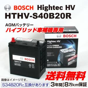 BOSCH HTHV-S40B20R 国産ハイブリッド車用補機バッテリー 保証付 送料無料 S34B20R後継|hakuraishop