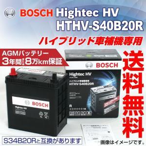トヨタ アクア BOSCH HTHV-S40B20R 国産ハイブリッド車用補機バッテリー 保証付 送料無料|hakuraishop