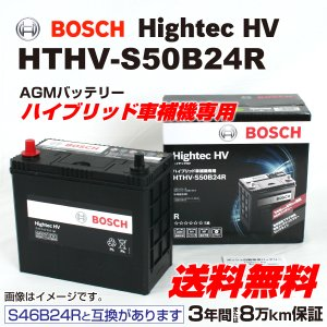 BOSCH HTHV-S50B24R 国産ハイブリッド車用補機バッテリー 保証付 送料無料 S46B24R後継|hakuraishop