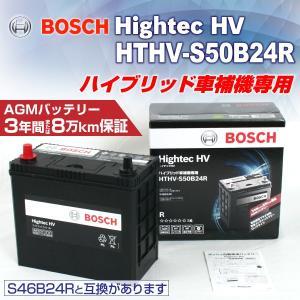 トヨタ プリウス BOSCH HTHV-S50B24R 国産ハイブリッド車用補機バッテリー 保証付|hakuraishop