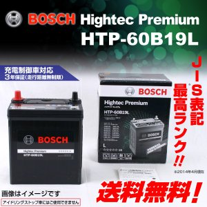 ホンダ N−ONE BOSCH バッテリー HTP-60B19L 送料無料