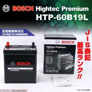 ホンダ インサイト BOSCH バッテリー HTP-60B19L