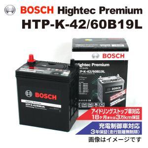 BOSCH HTP-K-42/60B19L 国産車用最高性能バッテリー 保証付