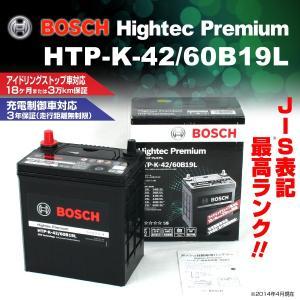 HTP-K-42/60B19L ダイハツ タント BOSCH バッテリー ハイテック プレミアム