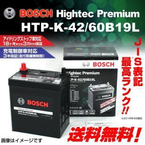 HTP-K-42/60B19L ダイハツ タント BOSCH バッテリー ハイテック プレミアム 送...