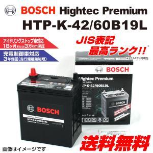 BOSCH ハイテックプレミアムバッテリー HTP-K-42/60B19L ダイハツ タント エグゼ...