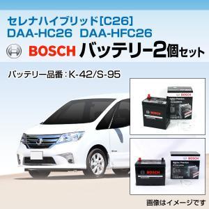 セレナ ハイブリッド[C26] DAA-HC26 DAA-HFC26 BOSCH ボッシュ バッテリーセット HTP-K-42とHTP-S-95 送料無料|hakuraishop