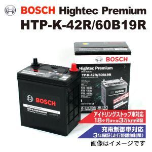 BOSCH HTP-K-42R/60B19R 国産車用最高性能バッテリー 保証付