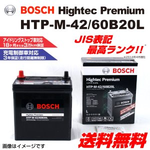 BOSCH HTP-M-42/60B20L 国産車用最高性能バッテリー 保証付 送料無料|hakuraishop