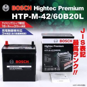 HTP-M-42/60B20L ダイハツ タント BOSCH バッテリー ハイテック プレミアム