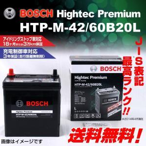 HTP-M-42/60B20L ダイハツ タント BOSCH バッテリー ハイテック プレミアム 送...