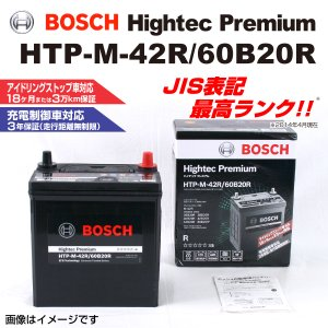 BOSCH 国産車用最高性能バッテリー ハイテック プレミアム HTP-M-42R/60B20R 保...