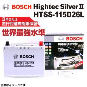 BOSCH HTSS-115D26L 国産車用超高性能バッテリー 保証付|hakuraishop