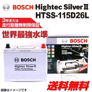 BOSCH HTSS-115D26L 国産車用超高性能バッテリー 保証付 送料無料|hakuraishop