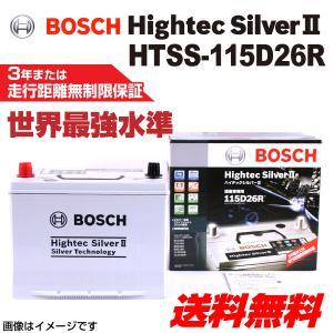 BOSCH HTSS-115D26R 国産車用超高性能バッテリー 保証付 送料無料|hakuraishop