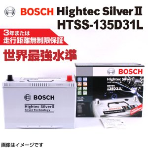 BOSCH HTSS-135D31L 国産車用超高性能バッテリー 保証付|hakuraishop