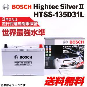 BOSCH HTSS-135D31L 国産車用超高性能バッテリー 保証付 送料無料|hakuraishop