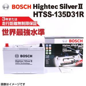 BOSCH HTSS-135D31R 国産車用超高性能バッテリー 保証付|hakuraishop
