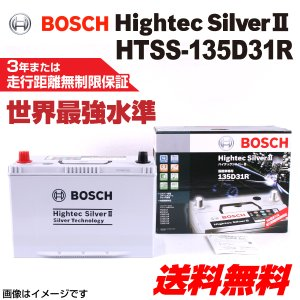 BOSCH HTSS-135D31R 国産車用超高性能バッテリー 保証付 送料無料|hakuraishop