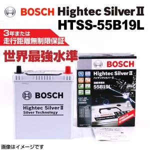 BOSCH HTSS-55B19L 国産車用超高性能バッテリー 保証付|hakuraishop