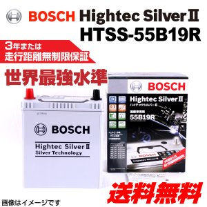 BOSCH HTSS-55B19R 国産車用超高性能バッテリー 保証付 送料無料|hakuraishop