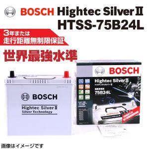 BOSCH HTSS-75B24L 国産車用超高性能バッテリー 保証付|hakuraishop