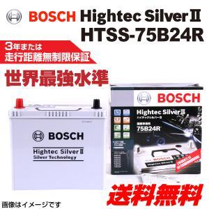 BOSCH HTSS-75B24R 国産車用超高性能バッテリー 保証付 送料無料|hakuraishop